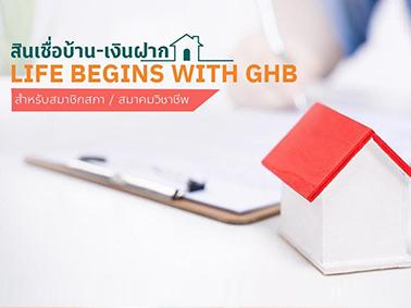 เติมฝันด้วยสินเชื่อบ้าน-เงินฝาก Life Begins with GHB สิทธิพิเศษดี ๆ สำหรับสมาชิกสภา/สมาคมวิชาชีพ