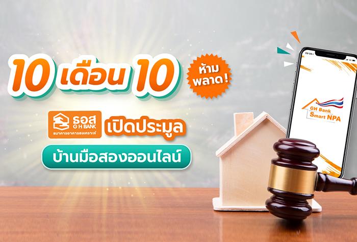 10 เดือน 10 วันเดียวเท่านั้น ! เปิดประมูลบ้านมือสองออนไลน์ ธอส. ผ่าน G H Bank Smart NPA ลดสูงสุด 40%