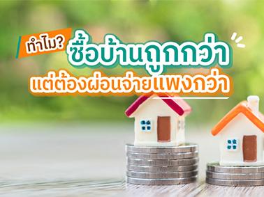ซื้อบ้านถูก แต่ผ่อนบ้านแพง เป็นเพราะอะไร ? เรื่องสำคัญที่คุณอาจลืมคิดไป