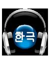 ฟังเพลงเกาหลี