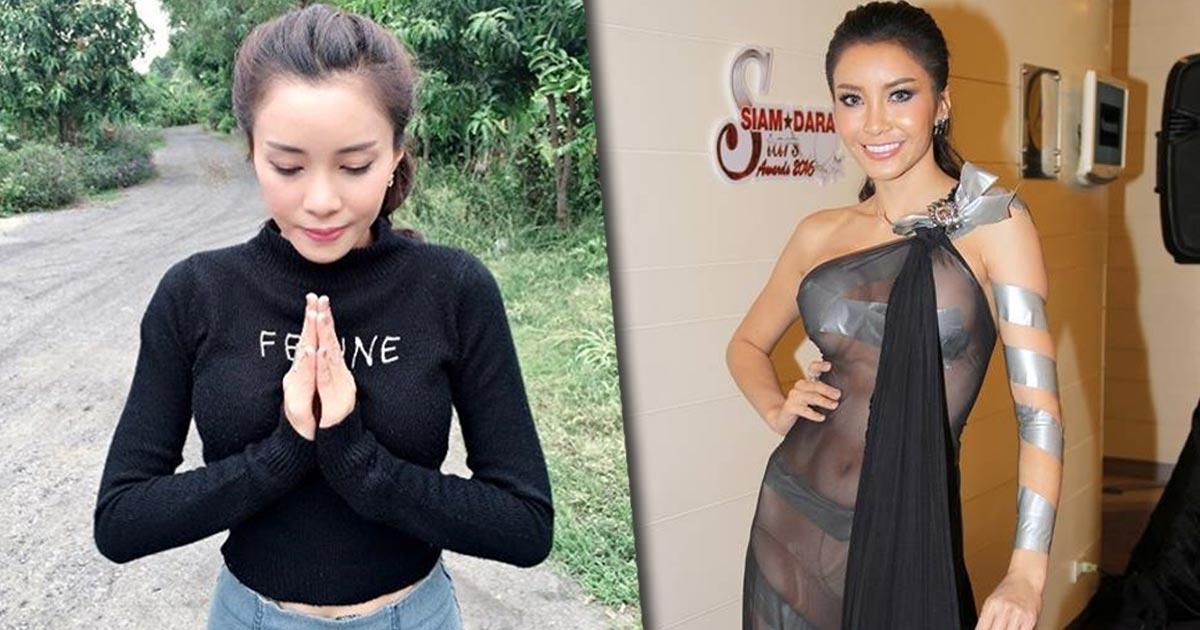 จูน แม็กซิม เทปกาวซีทรู ขอโทษจากใจ ไม่คิดว่าชุดจะออกมาเป็นแบบนี้