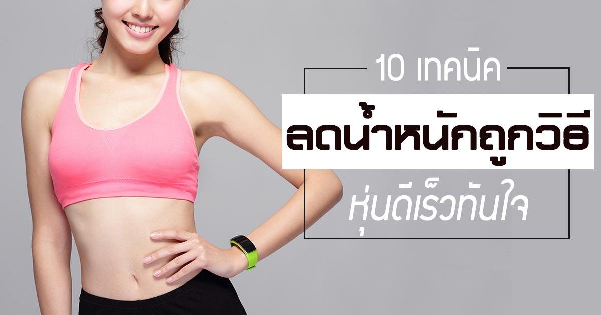 วิธีลดความอ้วนโดยไม่ต้องออกกำลังกาย