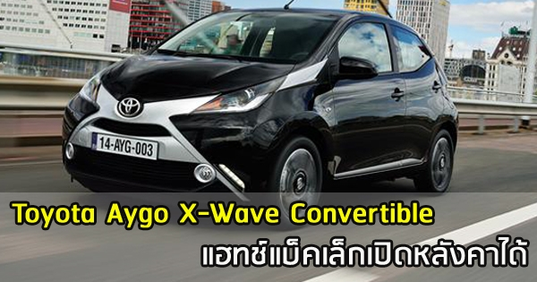 toyota aygo x wave convertible. Black Bedroom Furniture Sets. Home Design Ideas