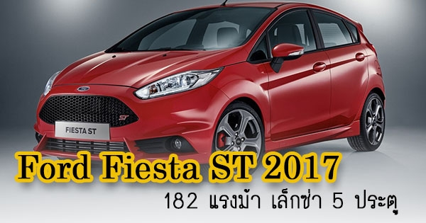 ford fiesta st 2017 182 5. Black Bedroom Furniture Sets. Home Design Ideas