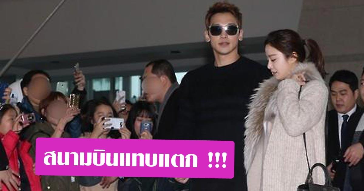 เรน - คิมแตฮี พบสื่อหลังแต่งงาน มุ่งหน้าฮันนีมูนบาหลี สนามบินแทบแตก
