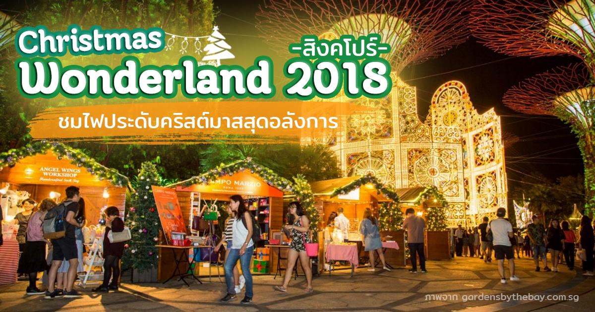 เริ่มแล้ว Christmas Wonderland 2018