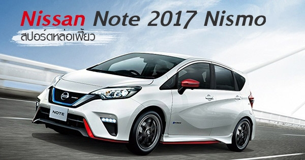 nissan note 2017 nissmo. Black Bedroom Furniture Sets. Home Design Ideas