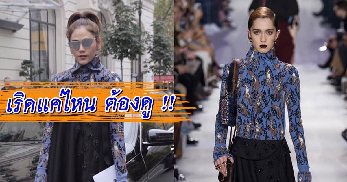 ชมพู่ อารยา กับลุคชมแฟชั่นโชว์ Dior อแดปกระโปรงเป็นเกาะอก เริดมาก !