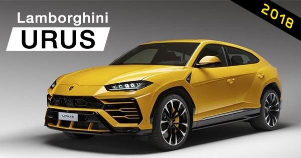 Lamborghini Urus 2018 ใหม่ ซูเปอร์สปอร์ตเอสยูวี เปิดราคาเริ่ม 5 7 ล้านบาท