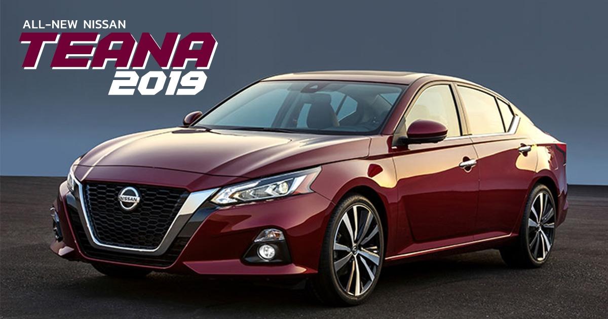 All-new Nissan Teana 2019 เฉียบคมบาดใจ ไม่แพ้ Camry และ Accord