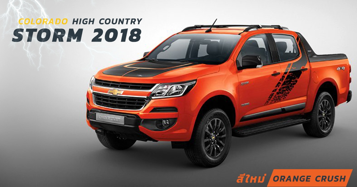 Chevrolet Colorado High Country STORM 2018 เผยสีใหม่ ...