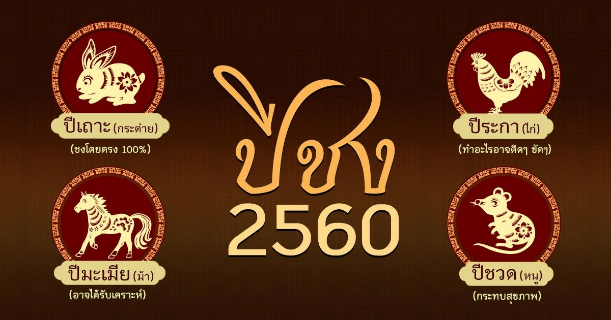 ปีชง 2560 วิธีแก้ปีชง 2560 ต้องทำอย่างไรบ้าง