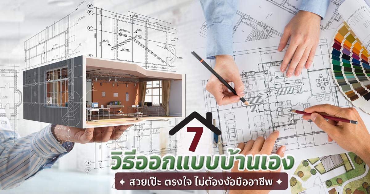 การออกแบบบ้านที่ดีและมีประสิทธิภาพต้องทำอย่างไร