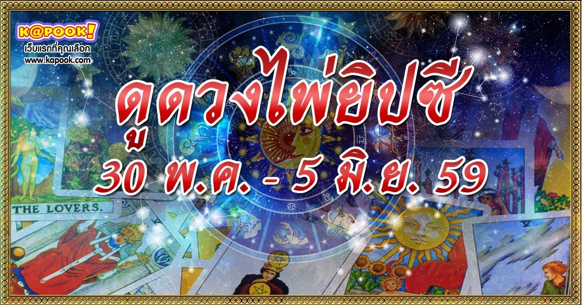 ดูดวงไพ่ยิปซี 12 ราศี ประจำวันที่ 30 พฤษภาคม - 5 มิถุนายน 2559