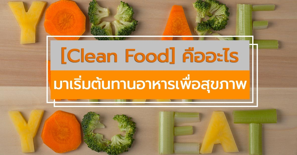 Clean food - Foods never wash cooking ...