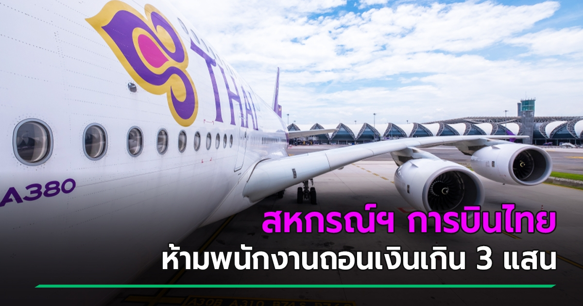 สหกรณ์การบินไทย ประกาศห้ามพนักงาน ถอนเงินเกิน 3 แสน หลังตื่นข่าวล้มละลาย แห่ถอนรัว ๆ