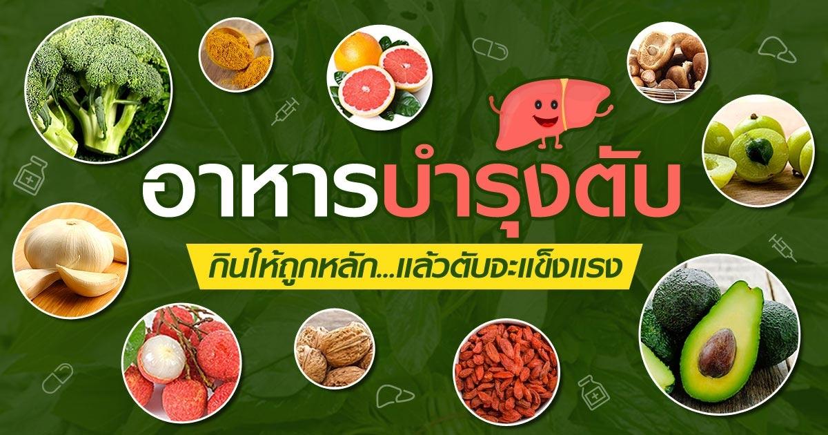 อาหารสำหรับผู้ที่มีไขมันสะสมในตับ