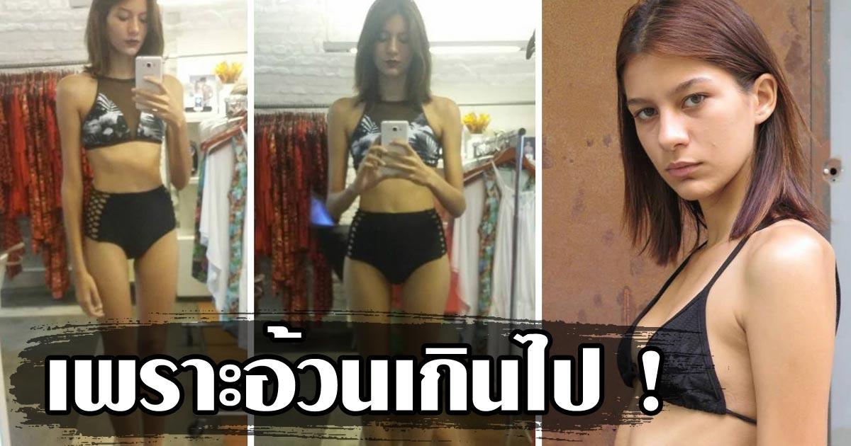 อนาถใจวงการแฟชั่น สาวร่างบางหนัก 50 กก. ถูกเลิกจ้างเพราะอ้วนเกินไป