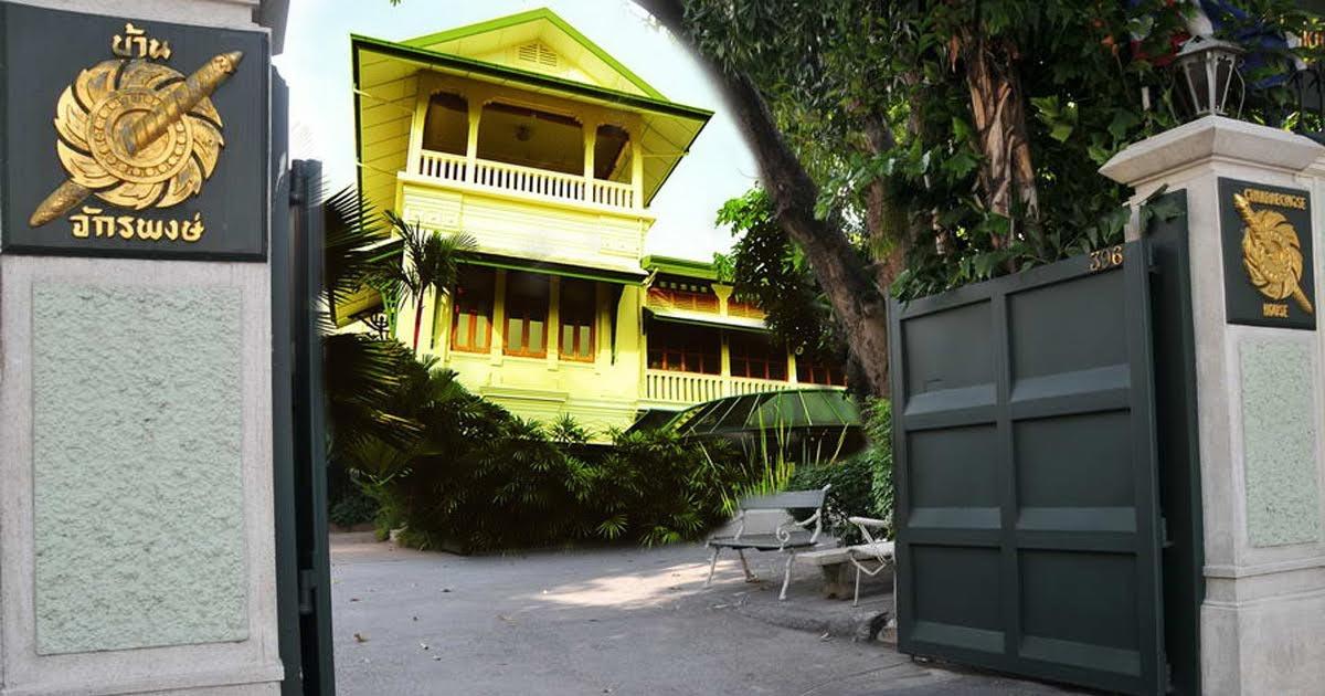 เปิด บ้านจักรพงษ์ อายุกว่าร้อยปี สร้างตั้งแต่สมัยรัชกาลที่ 5