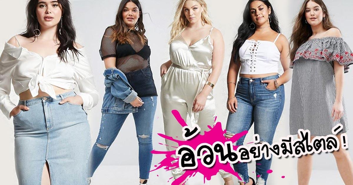 เสื้อผ้าคนอ้วน 20 แฟชั่นคนอ้วน เก๋ ๆ สวยอย่างมีสไตล์ในแบบที่ตัวเองเป็น