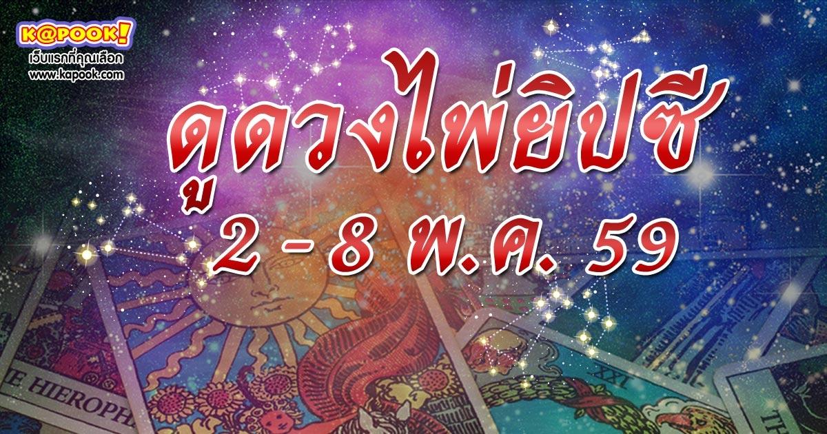 ดูดวงไพ่ยิปซี 12 ราศี ประจำวันที่ 2-8 พฤษภาคม 2559