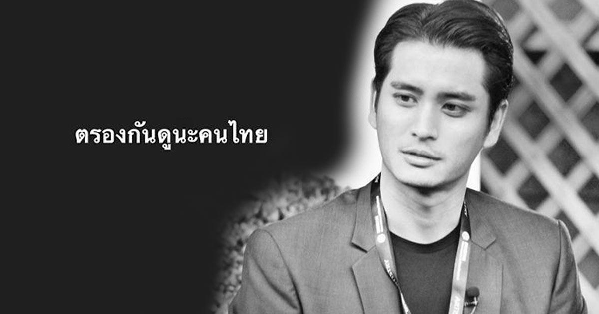 ปั้นจั่น เตือนสติคนไทย ไปพระบรมมหาราชวังเพื่ออะไร อยากให้ตรองกันดู