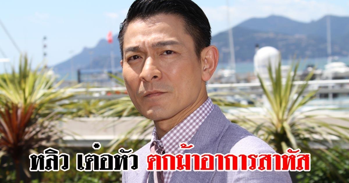 หลิว เต๋อหัว ตกม้า โดนม้าย่ำใส่ลำตัวเจ็บหนัก ขณะถ่ายโฆษณาในไทย