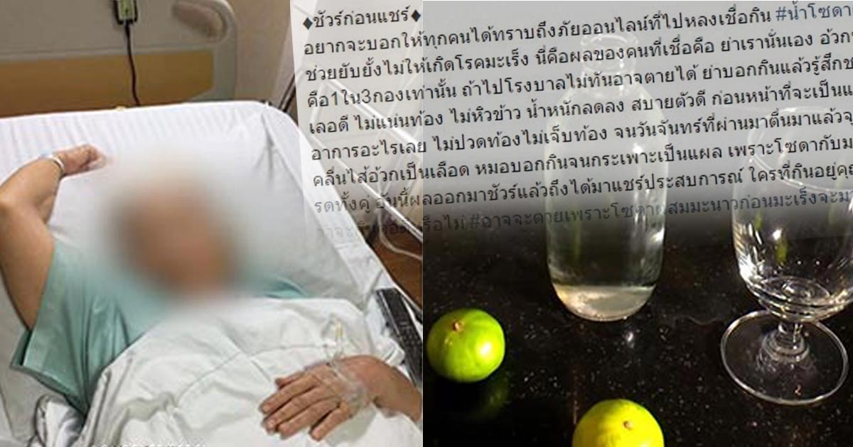 หมอออกโรงแจง มะนาวโซดารักษามะเร็ง-กินมากกัดกระเพาะเลือดออก จริงหรือไม่ ?