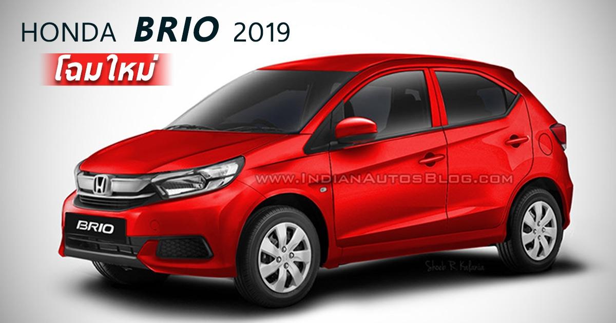Honda Brio 2019 โฉมใหม่ คันจริงถ้าเป็นแบบนี้ ผ่านไหม