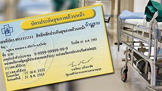 คุณคิดเห็นอย่างไร กับแนวคิดของรัฐที่ให้ประชาชนร่วมจ่ายเงินค่ารักษาพยาบาลบัตรทอง ?