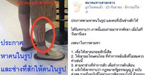 [โพล]กรณีมีคนสักลายพระพุทธรูปที่ขา ชาวพุทธควรทำอย่างไร ?
