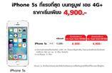 เกินห้ามใจ กับ iPhone 5s บน ทรูมูฟ เอช 4G+