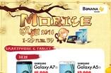 โปรโมชั่น Mobile Expo 2016 BaNANA Mobile กุมภาพันธ์ 59