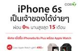 iPhone 6s เป็นเจ้าของได้ง่าย ๆ ผ่อน 0% นานสูงสุด 15 เดือน