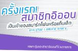 สมาชิกบัตรอิออนเป็นเจ้าของสมาร์ทโฟนจาก dtac online store พร้อมผ่อน 0%