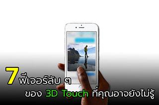 7 ฟีเจอร์ลับ ๆ ของ 3D Touch บน iPhone ที่คุณอาจยังไม่รู้ มีอะไรเด็ด ๆ บ้างมาดูกัน