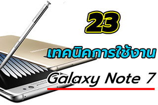 23 เทคนิคการใช้งาน Samsung Galaxy Note 7 ให้มีประสิทธิภาพ ด้วยฟีเจอร์และลูกเล่นสุดแจ่ม