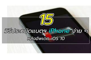 แนะนำ 15 วิธีประหยัดแบตเตอรี่ iPhone, iPad หลังอัพเดท iOS 10 แล้วพบว่าเครื่องกินแบตเตอรี่มากกว่าปกติ