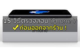 15 วิธีตรวจสอบ iPhone 7 และ iPhone 7 Plus ก่อนซื้อหรือนำเครื่องออกจากร้าน ขั้นตอนการเช็ก iPhone 7 ต้องดูอะไรบ้าง