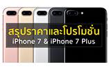 สรุปราคาและโปรโมชั่น iPhone 7 และ iPhone 7 Plus จากค่ายมือถือ