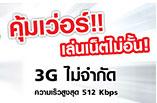 คุ้มเว่อร์ !! เล่นเน็ตไม่อั้นแค่วันละ 9 บาท 3G ไม่จำกัด