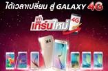 ทรูจัดโปรโมชั่น Samsung Galaxy รุ่นเก่าแลกซื้อรุ่นใหม่ รับส่วนลดสูงสุด 13,400 บาท