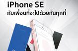 ซื้อ iPhone SE วันนี้ พร้อมรับข้อเสนอซื้อ แบตเตอรีสำรอง ลด 25%