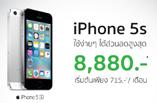 iPhone 5s ใช้ง่ายๆ ได้ส่วนลดสูงสุด 8,880 บาท