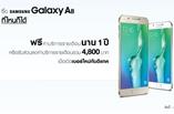 dtac จับมือกับ Samsung มอบสิทธิ์พิเศษให้ลูกค้า dtac