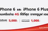 ทรูจัดเต็มซื้อ iPhone 6 หรือ iPhone 6 Plus ส่วนลดถึง 5,000 บาท พร้อมเน็ตฟรี 90GB