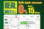 โปรโมชั่นบัตรเครดิตประจำเดือนกรกฎาคม 59 ที่ Apple@BaNANAIT