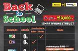 โปรโมชั่นบัตรเครดิต Back to School ประจำเดือนสิงหาคม 2559