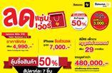 ลดแซ่บเวอร์ ลุ้นซื้อสินค้า 50% ทุกสัปดาห์ 1 ตุลาคม – 15 พฤศจิกายน 2559