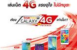 Samsung Galaxy 4G โปรโมชั่นเล่นเน็ต 4G แรงจุใจ ไม่มีหยุดจากทรู